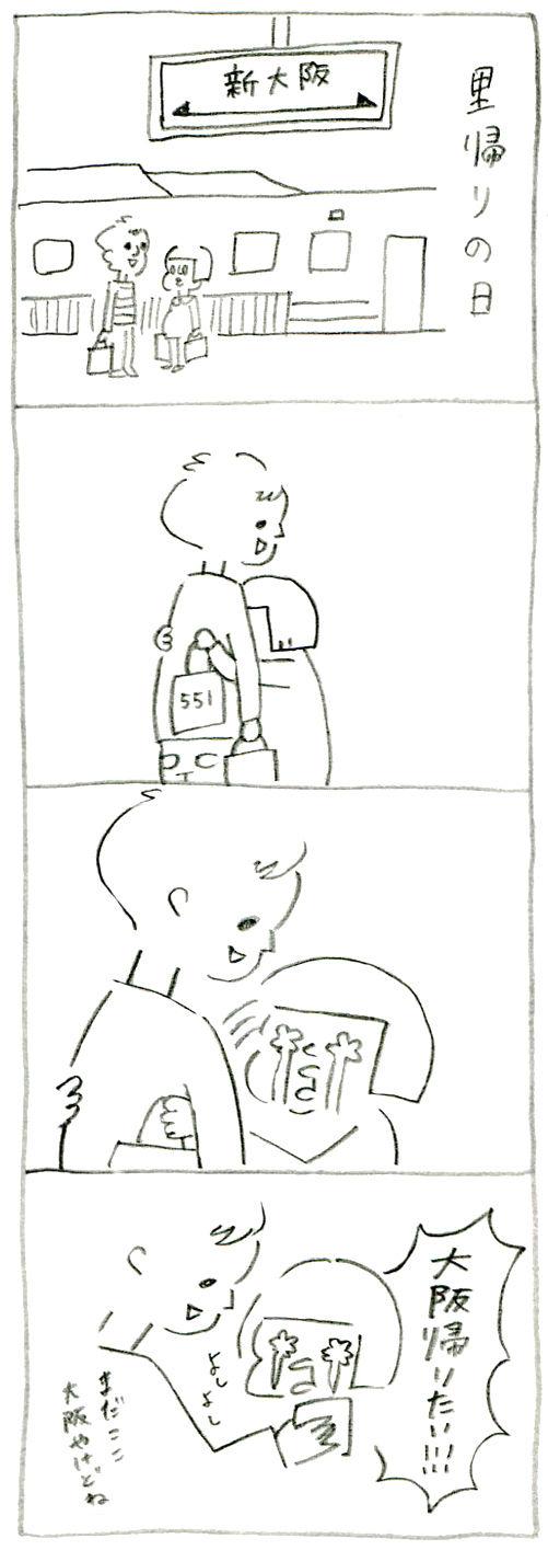 【妊娠日記37】里帰りの日