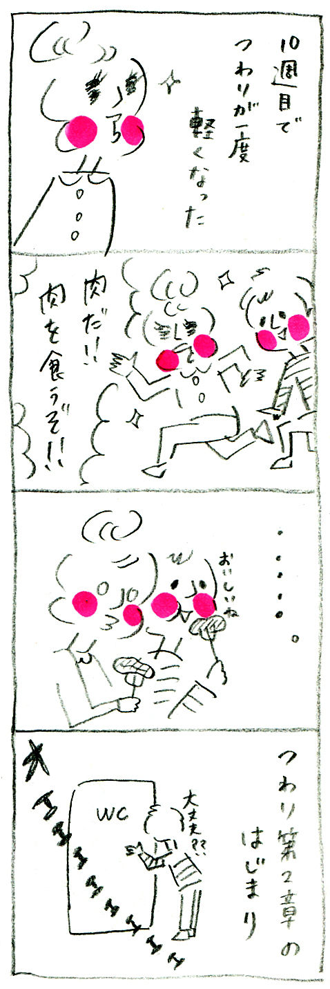 【妊娠日記15】キャッチアンドリリース