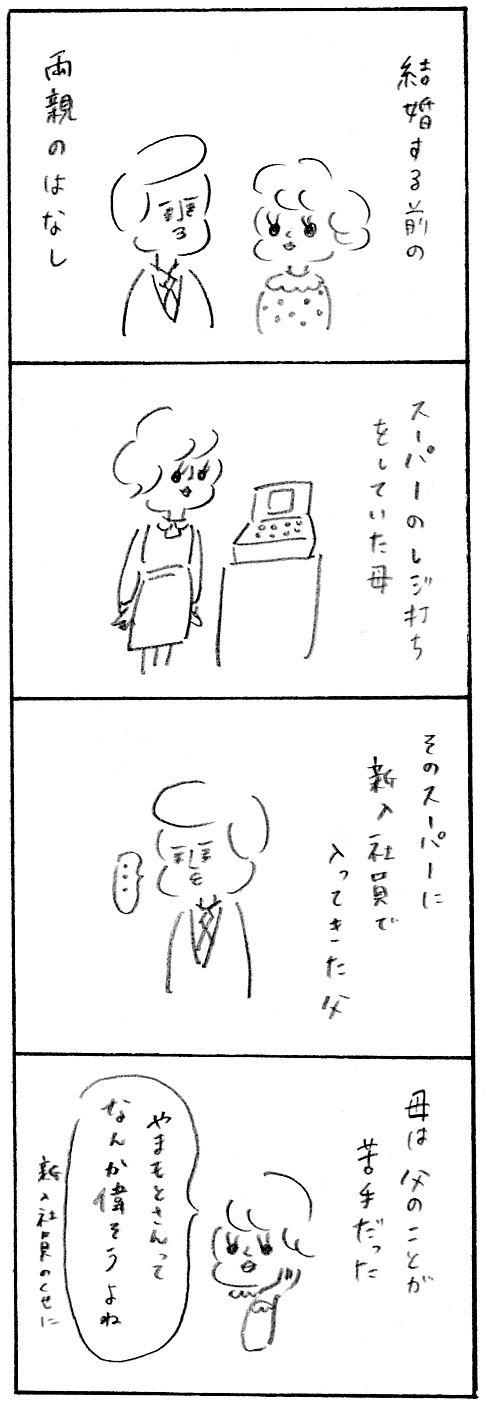 【育児関係ない日記】両親の恋1