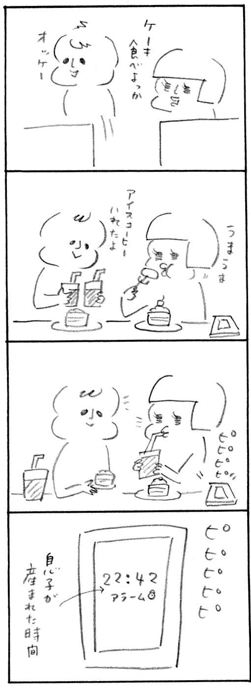 【育児日記57】息子の誕生日4