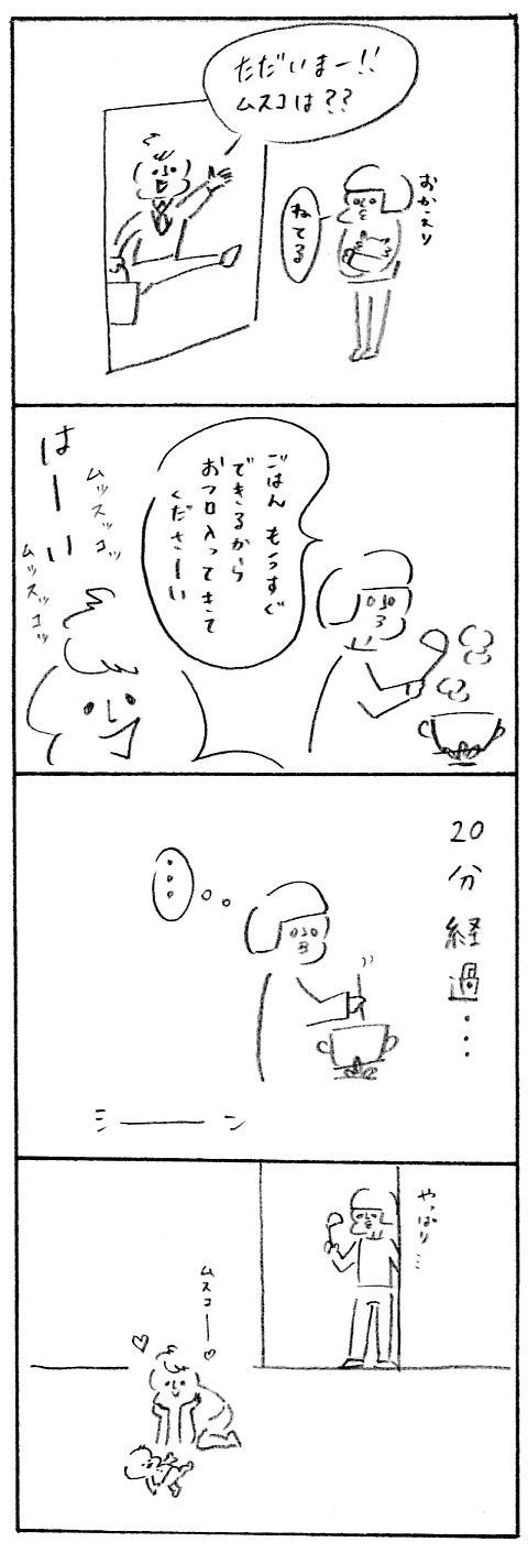 【育児日記29】毎日こんなかんじ