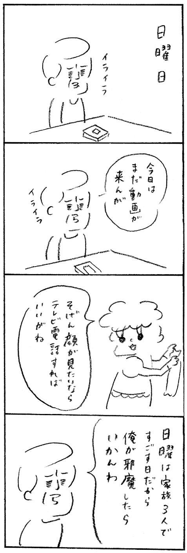 【育児日記28】日曜日