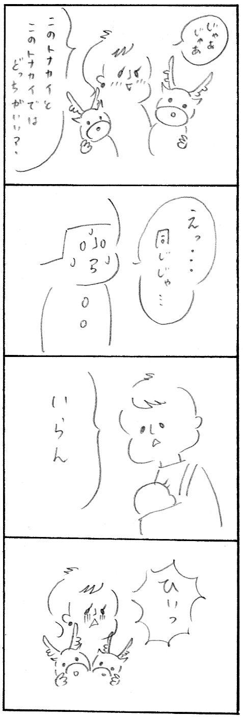 【育児関係ない日記】親子4