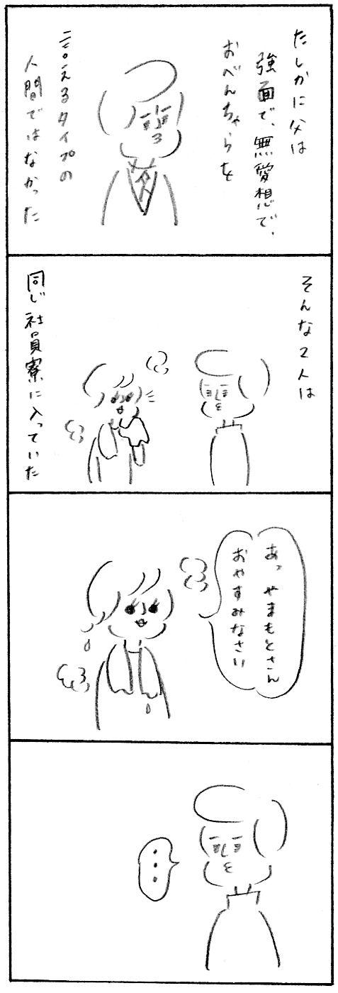 【育児関係ない日記】両親の恋2