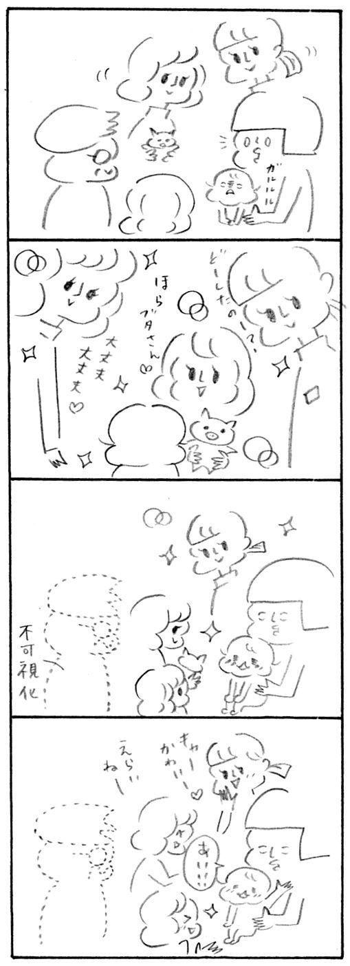 【育児日記58】男ってやつは2