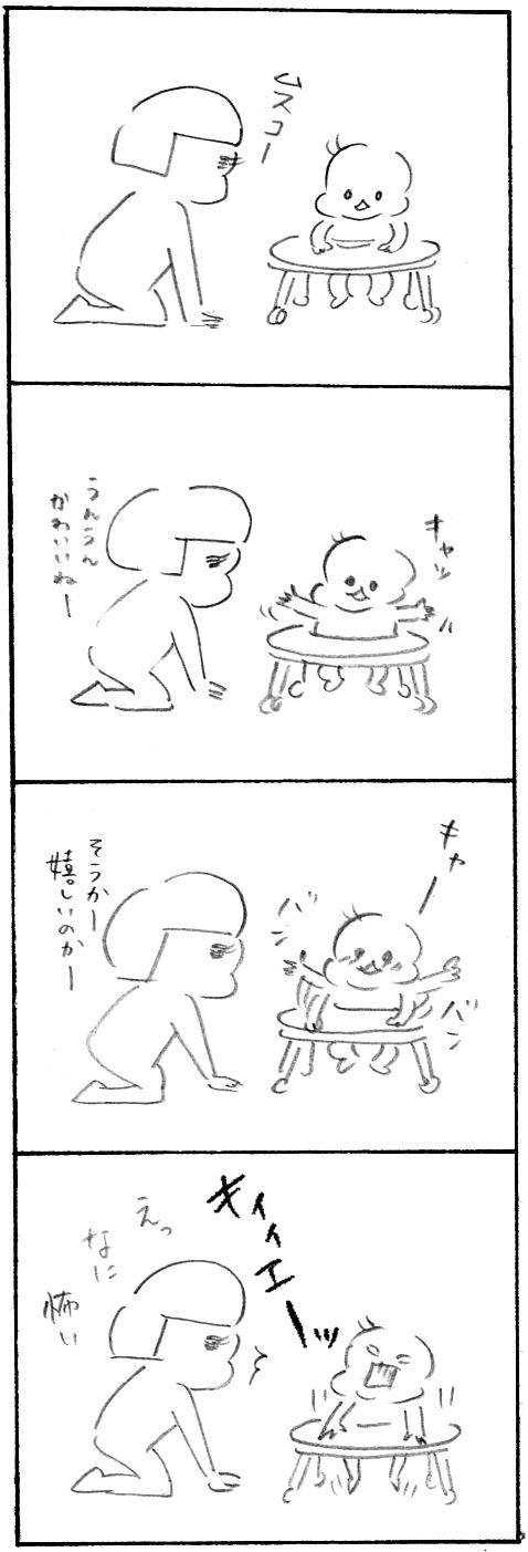 【育児日記40】テンション