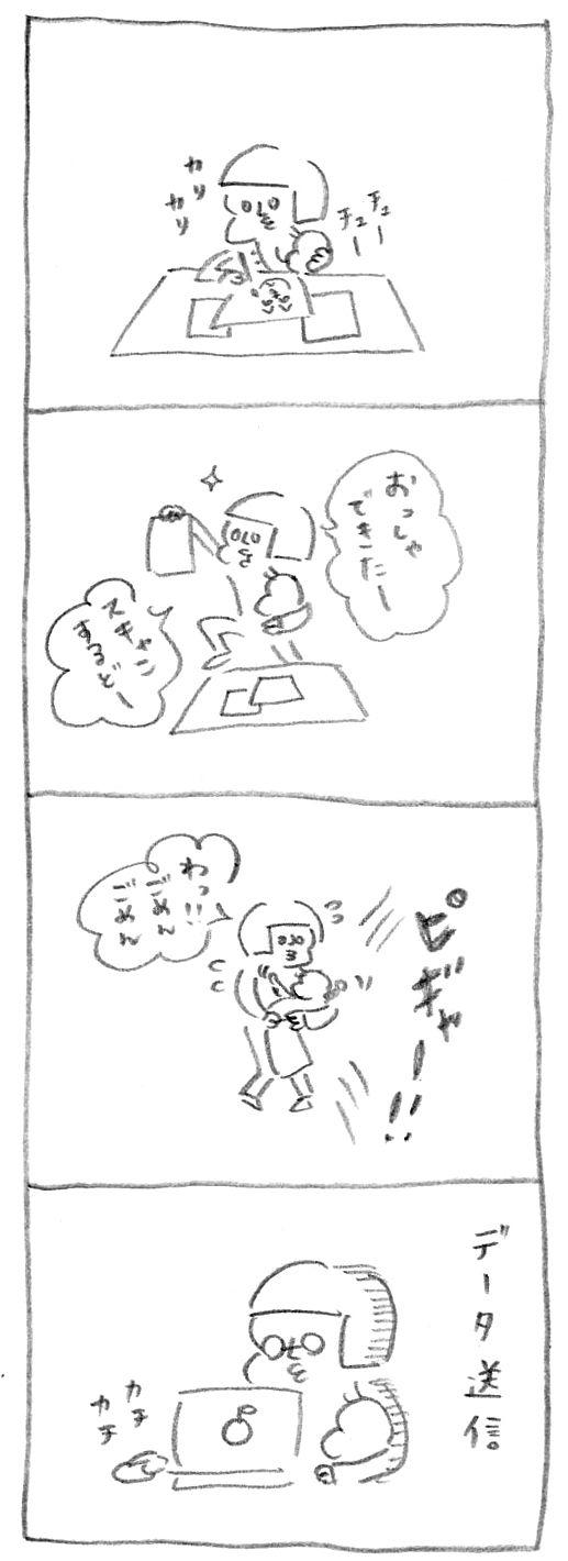 【育児日記5】やる気スイッチ3