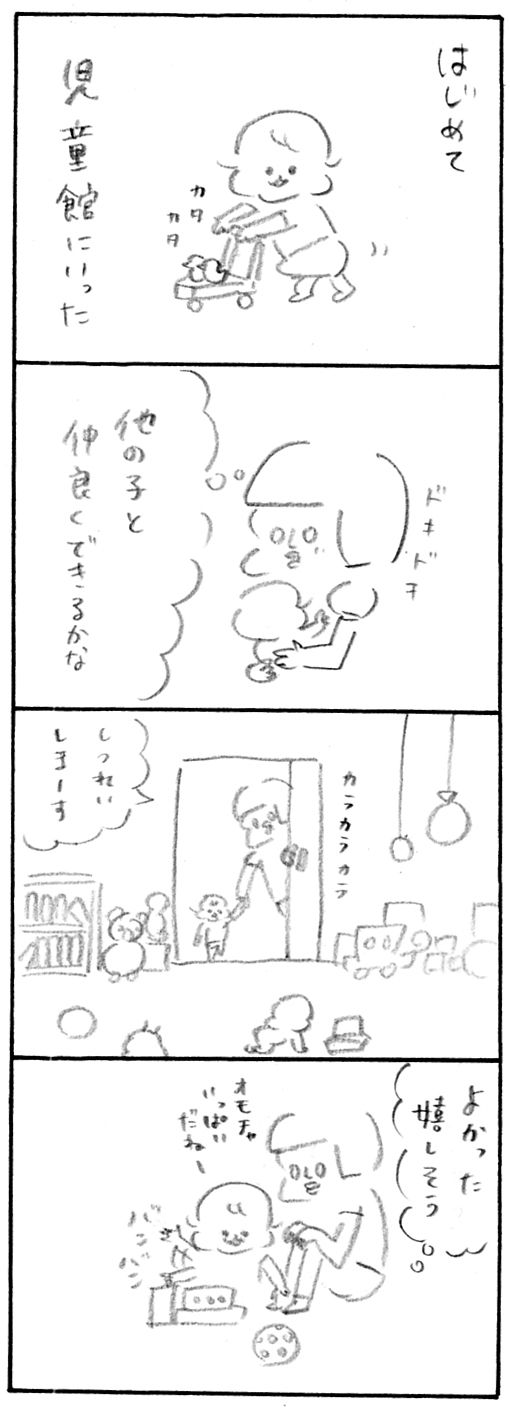 【育児日記61】初めて触れる悪意1