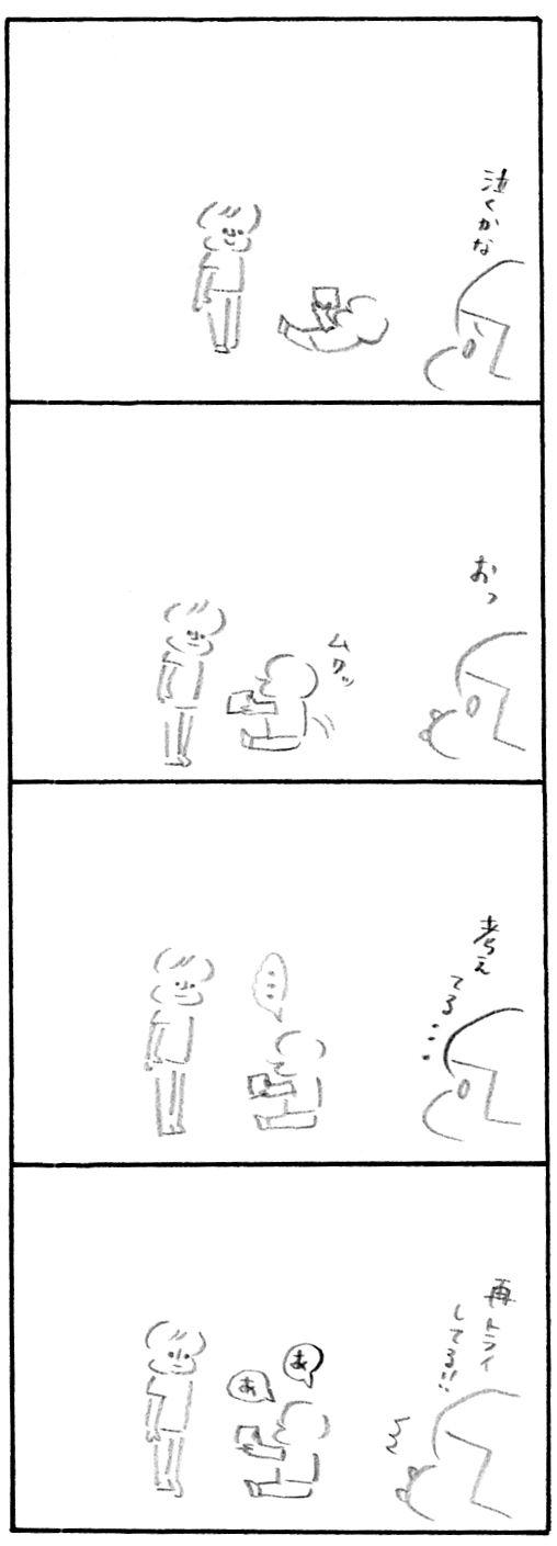 【育児日記61】初めて触れる悪意3