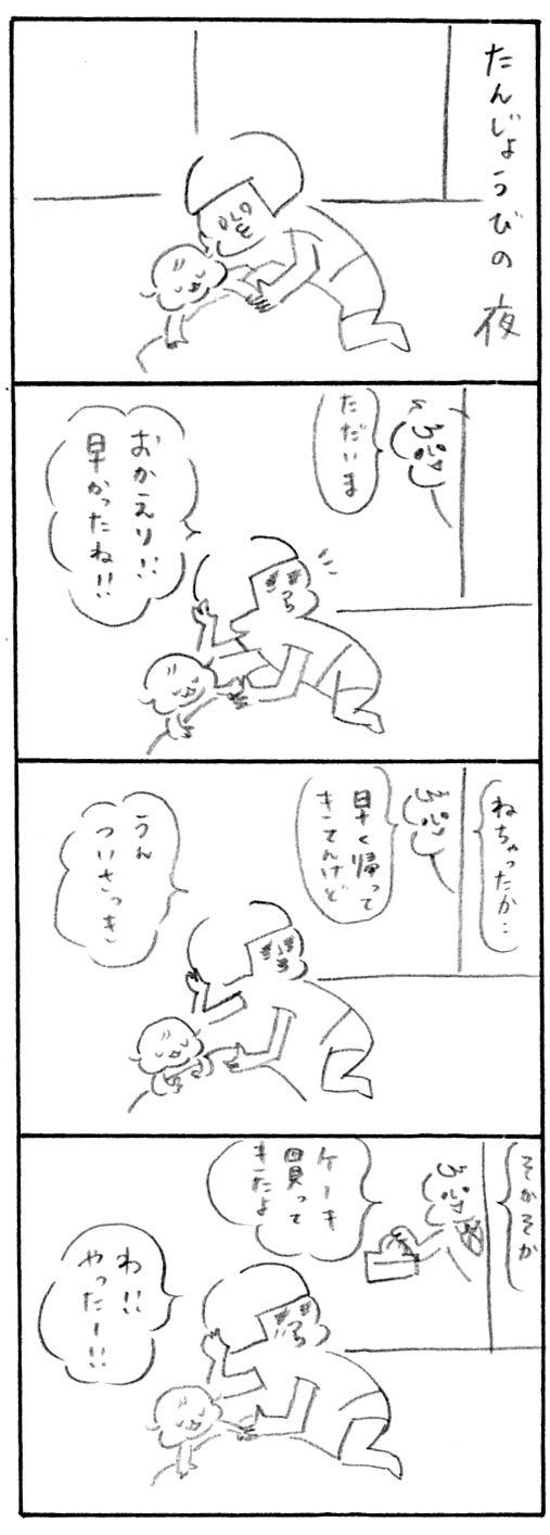 【育児日記57】息子の誕生日1
