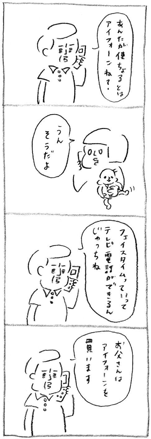 【育児日記11】孫の顔見たさ2