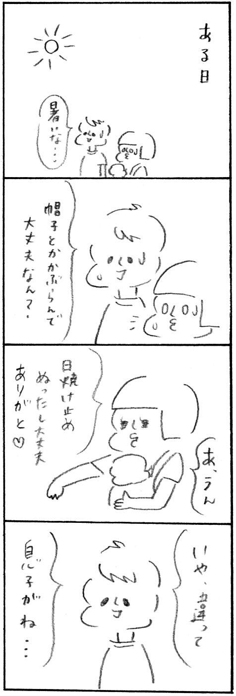 【育児関係ない日記】勘違い1