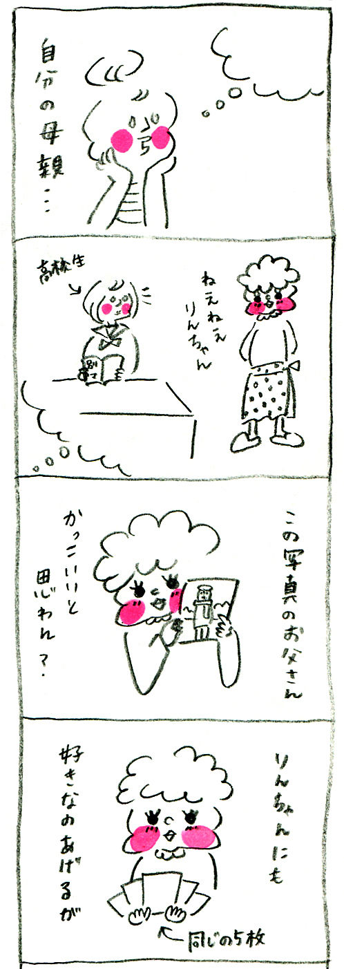 【妊娠日記21】どんな母親に2