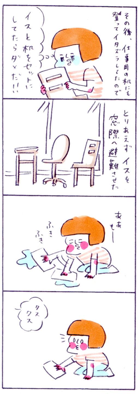 よじのぼり2
