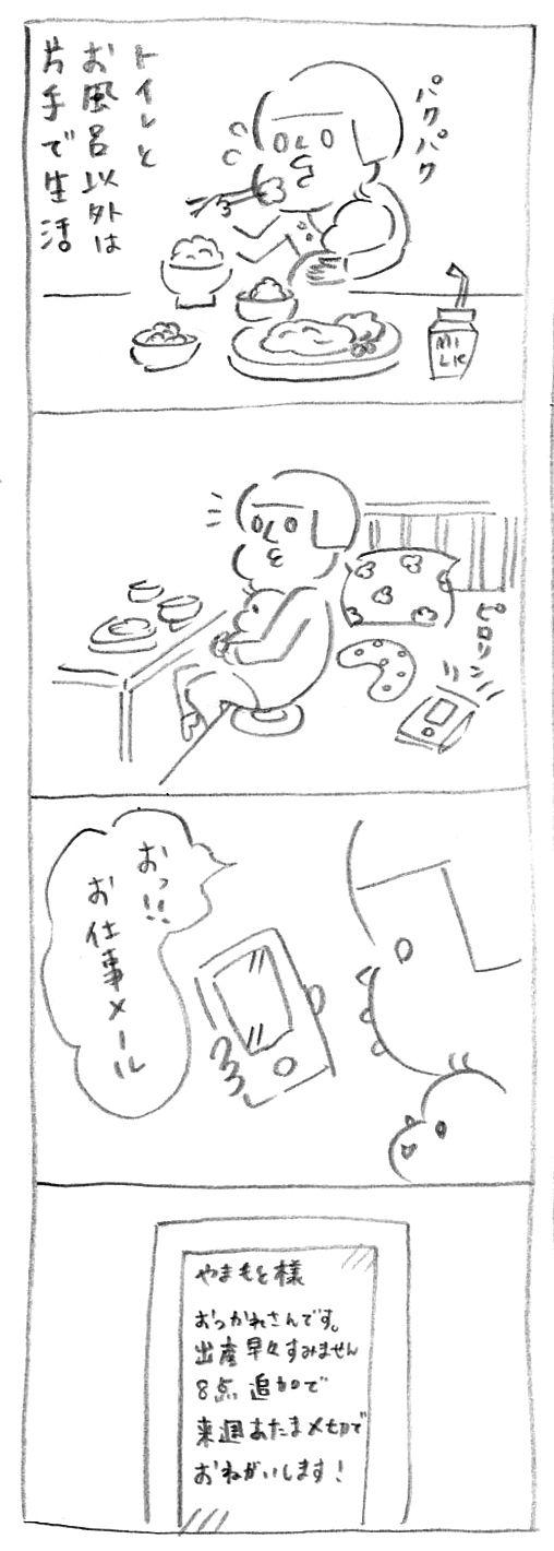 【育児日記5】やる気スイッチ1