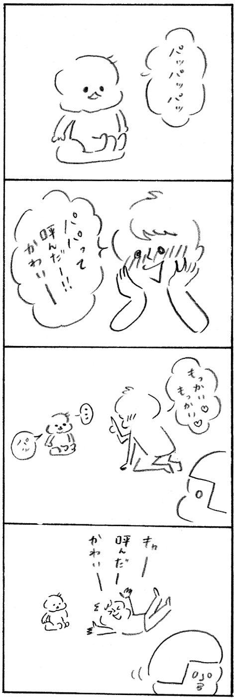 【育児日記37】パパって呼んだ日2