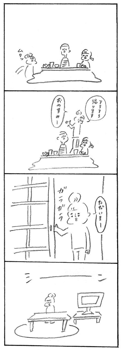 【育児日記26】つづきのはなし1