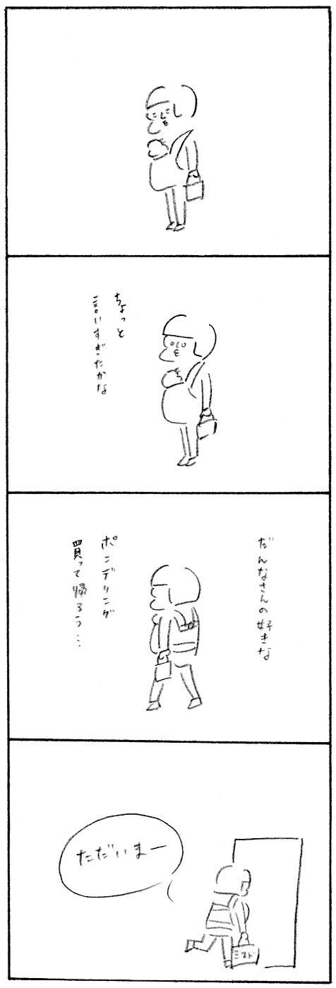 【育児日記30】雨降って地固まる2