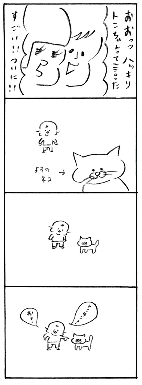 トンちゃん2