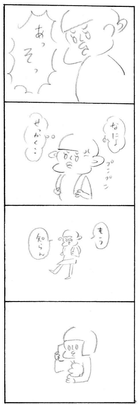 【育児関係ない日記】しんちゃん6