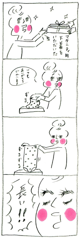 【妊娠日記11】マタニティインナー