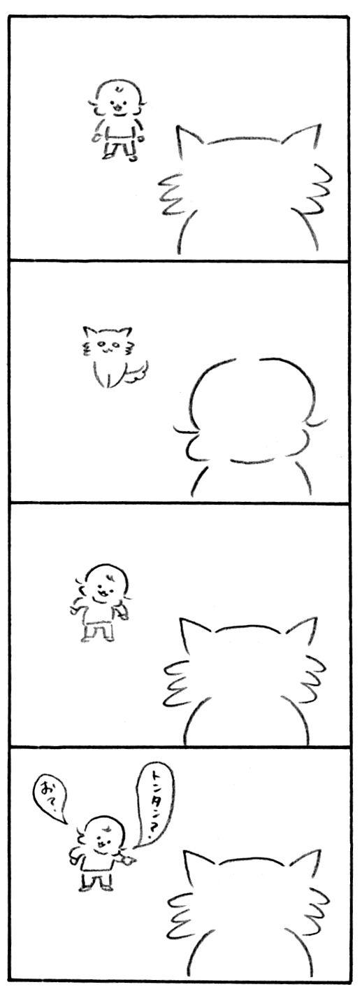 トンちゃん1