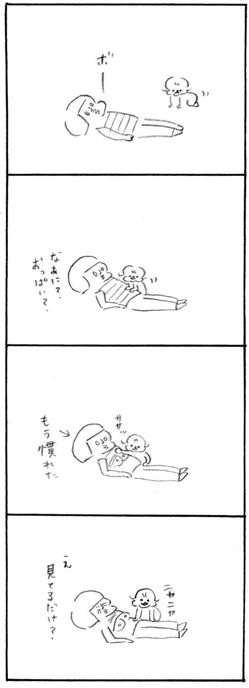 【育児日記55】放置プレイ1