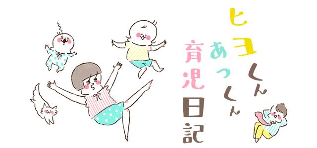 日記 tokyo ヤン 子育て 元