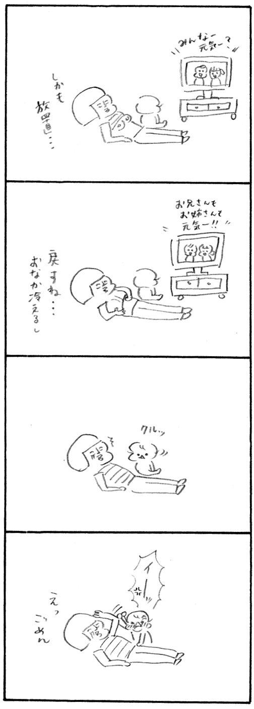 【育児日記55】放置プレイ2