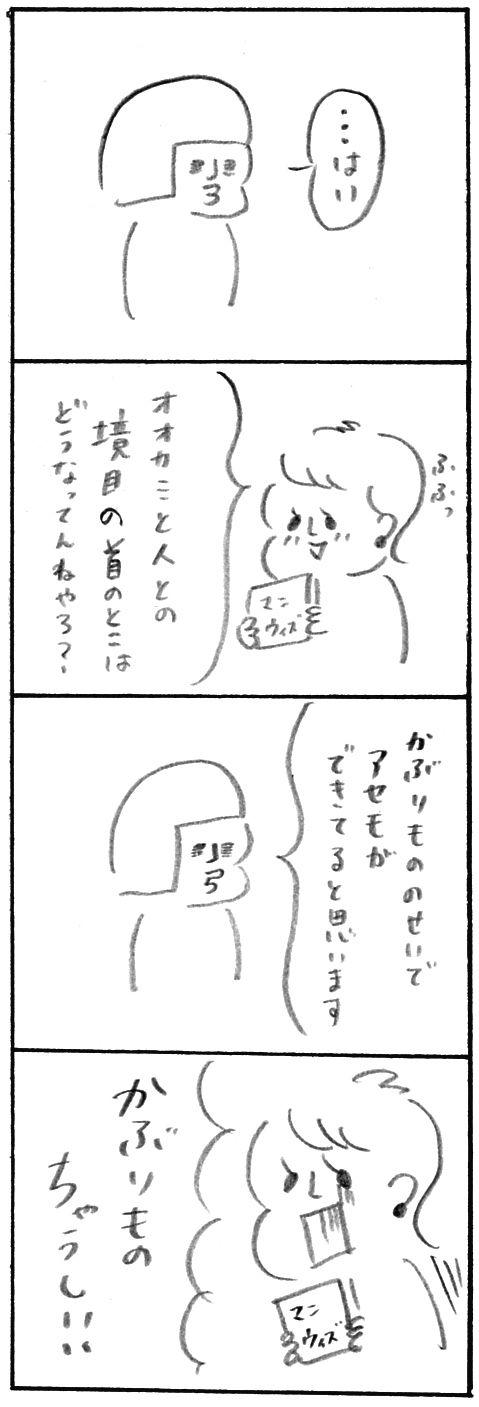 【育児関係ない日記】マンウィズ3