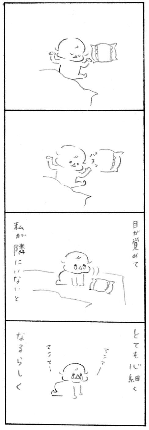 【育児日記49】たまらん瞬間1