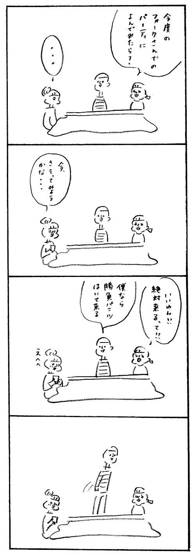 【育児日記25】付きあう前のはなし2