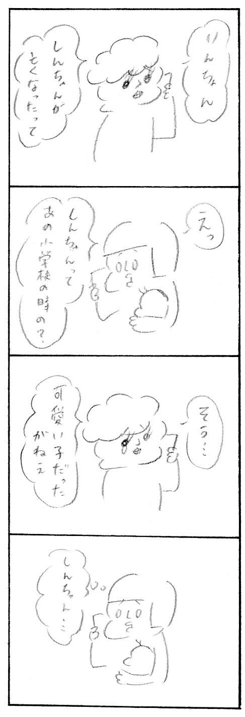 【育児関係ない日記】しんちゃん1