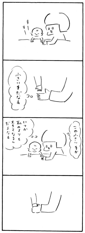 小さな手1