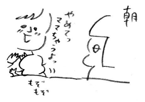 断乳二日目7