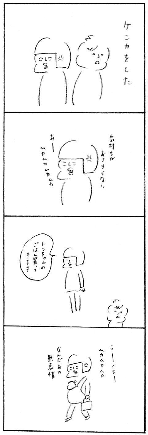 【育児日記30】雨降って地固まる1