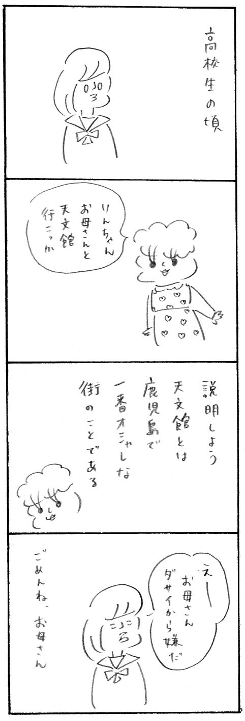 【育児関係ない日記】両親への懺悔2