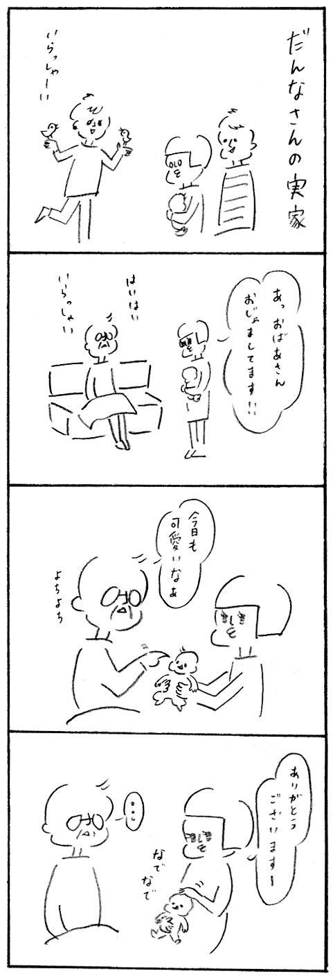 【育児日記32】誰か通訳して1
