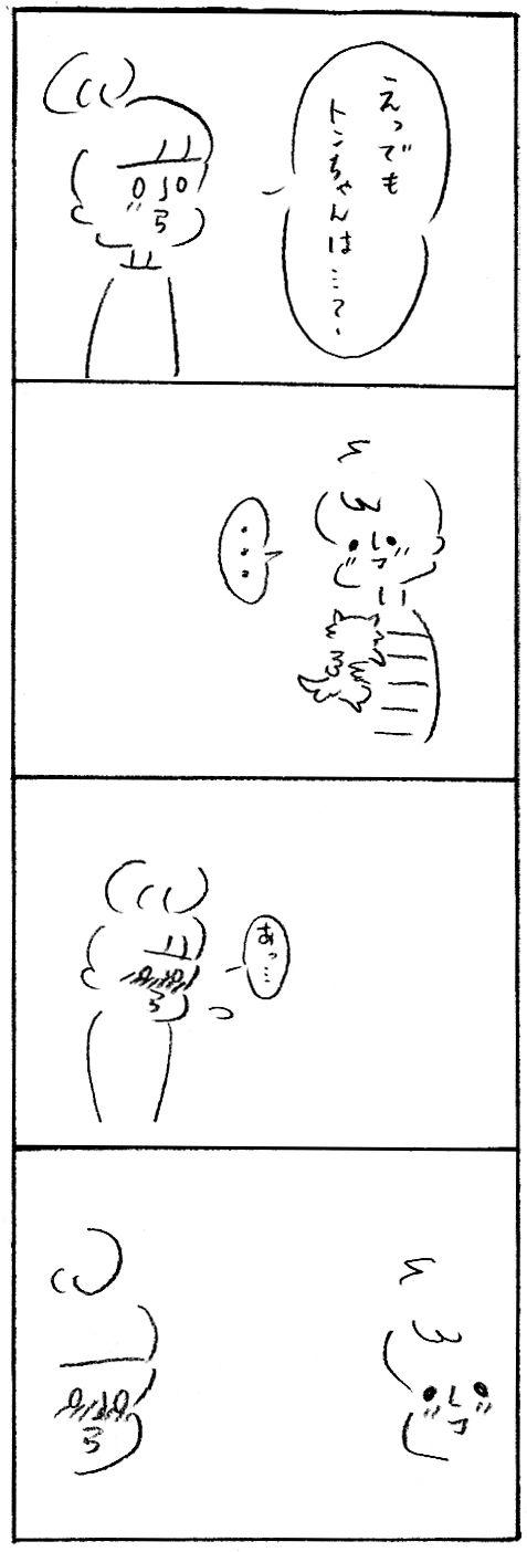 【育児日記27】つづきのつづき4