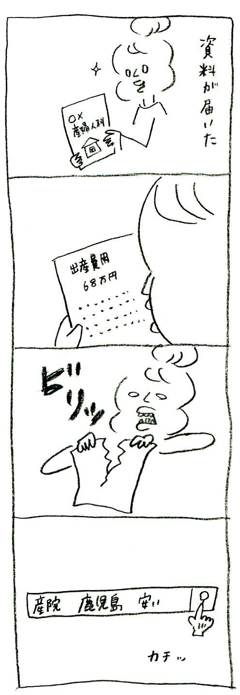 【妊娠日記23】産院選び、つづき