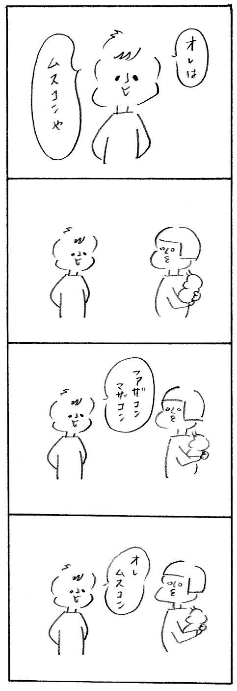 【育児日記41】ラーメンつけ麺僕イケメンのリズムで