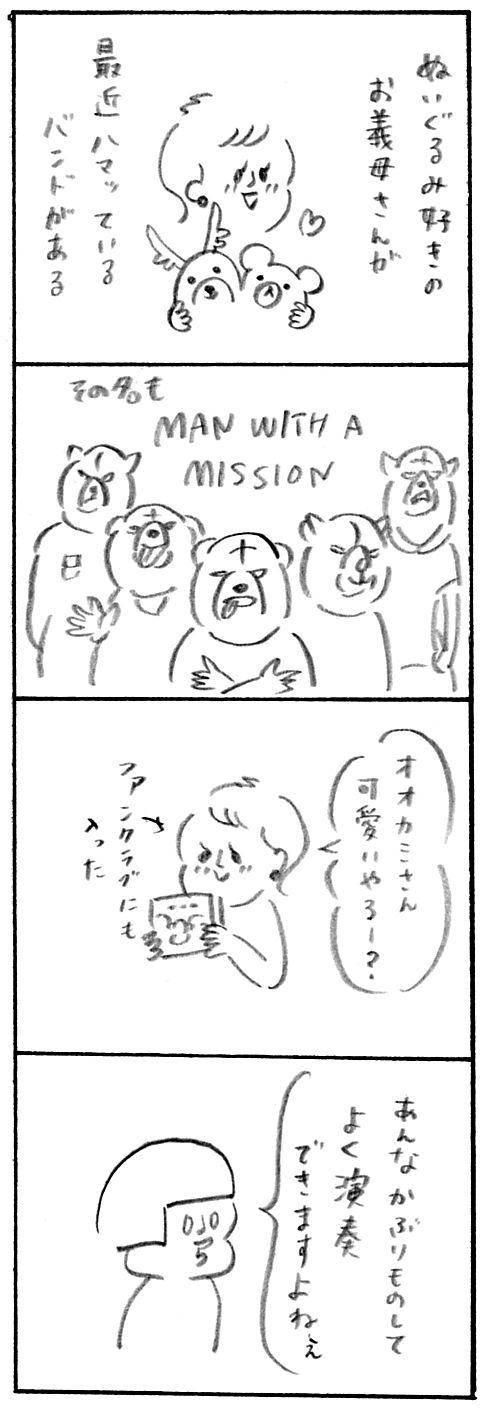 【育児関係ない日記】マンウィズ1