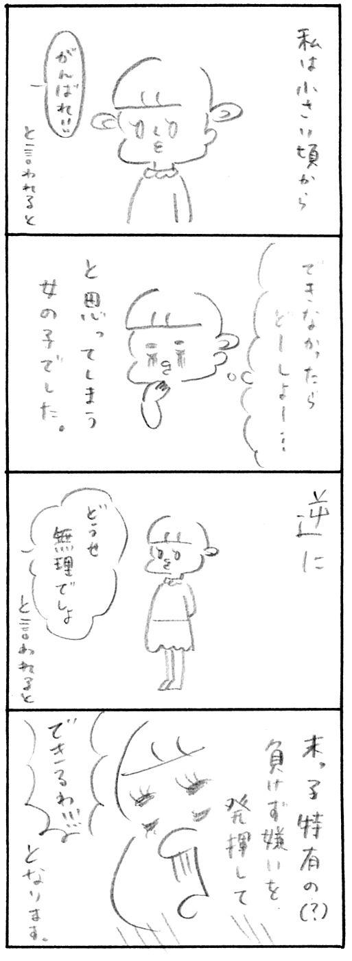 【育児関係ない日記】エール1