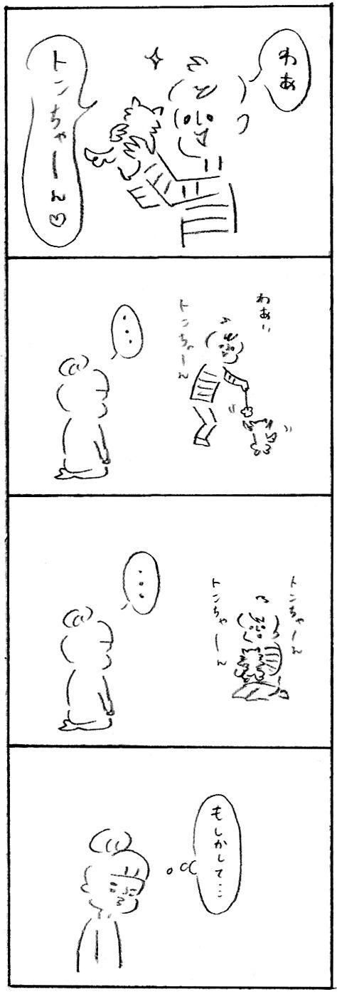 【育児日記27】つづきのつづき2