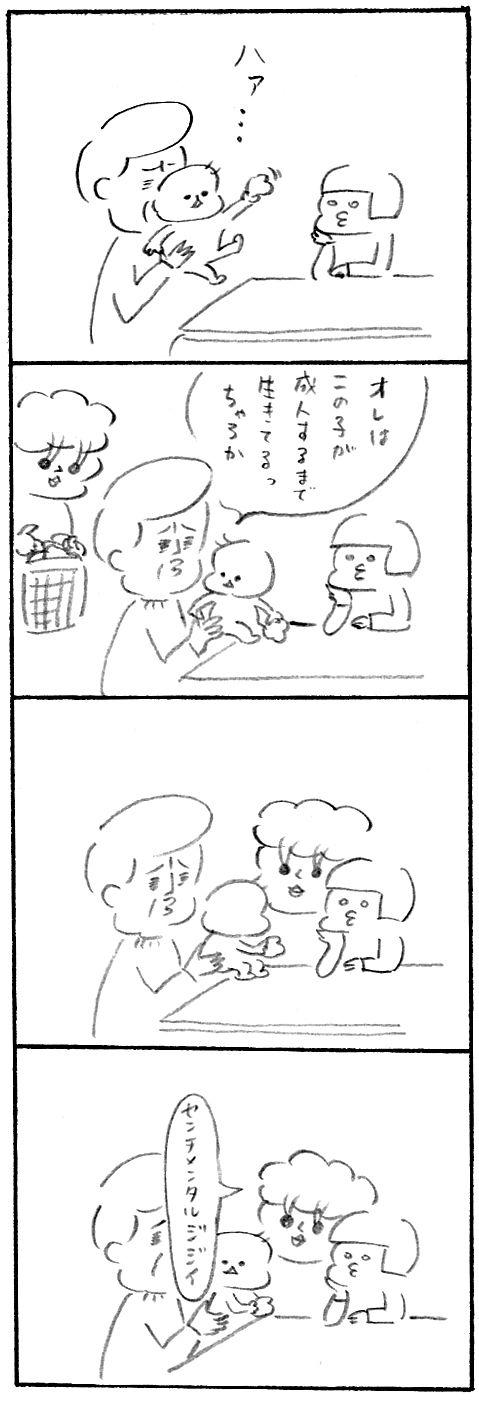 【育児日記39】帰省2