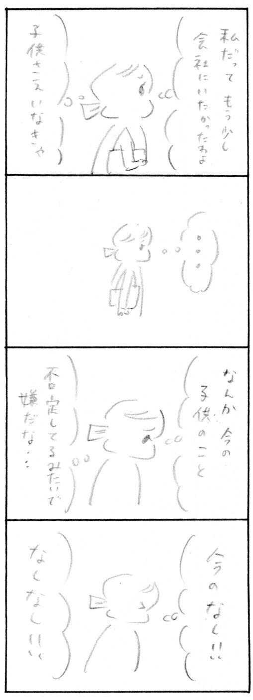 【育児関係なくもない日記】Aさんのばあい7