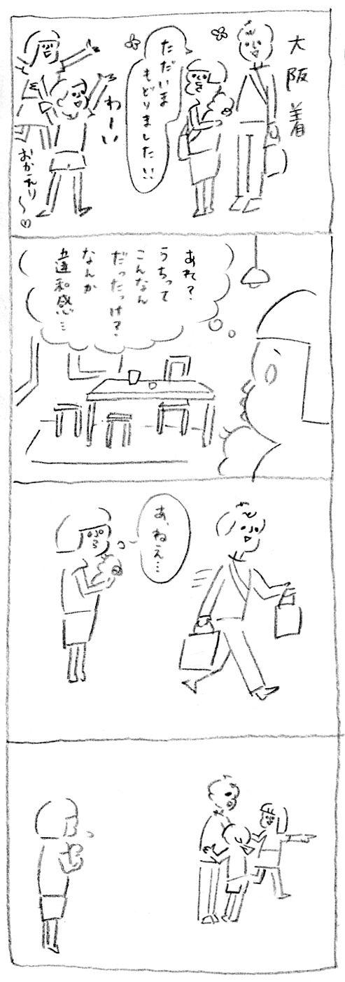 【育児日記9】里帰りのおわり3