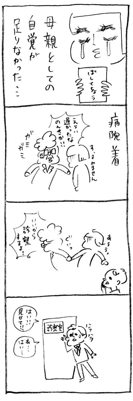 【妊娠日記33】出血アリ3