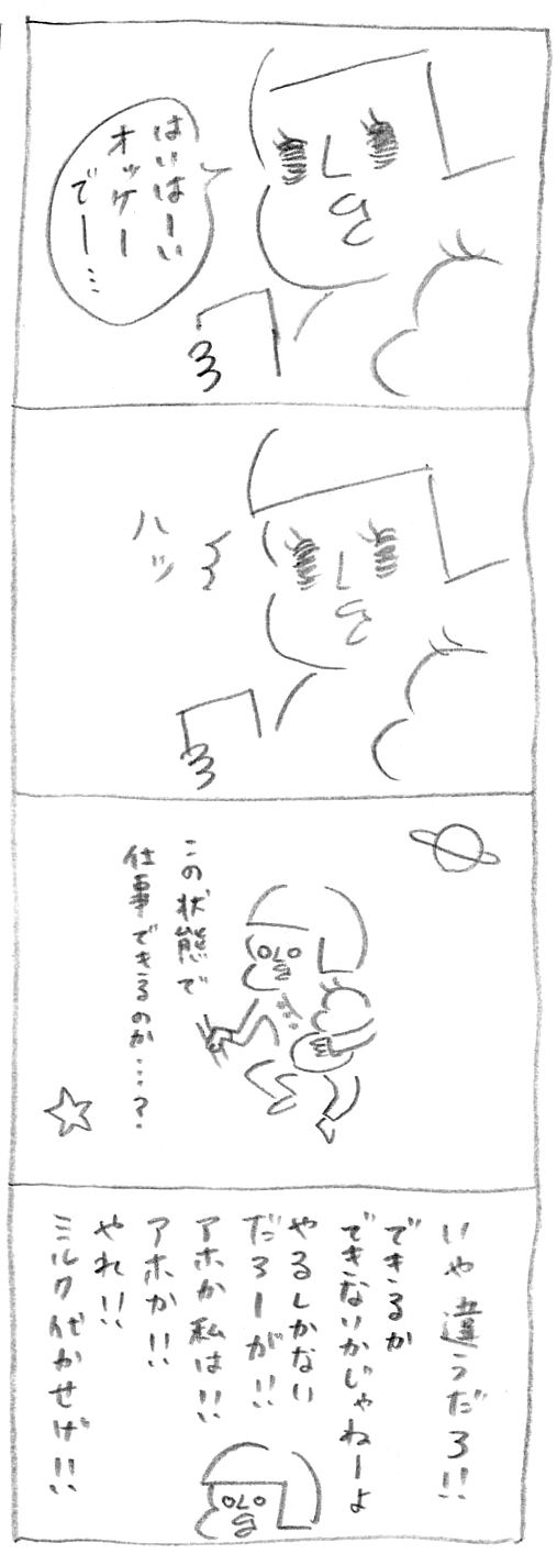 【育児日記5】やる気スイッチ2