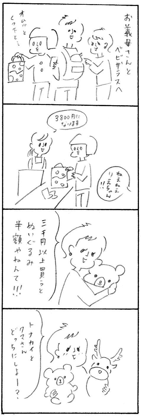【育児関係ない日記】親子1